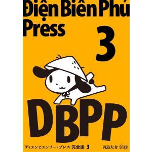 ディエンビエンフー・プレス 完全版 3 電子書籍版 / 西島大介 ebookjapan