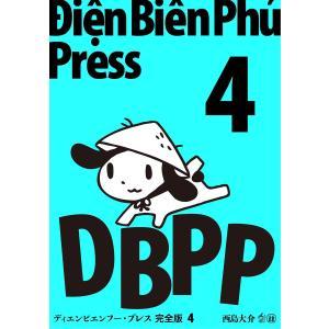 ディエンビエンフー・プレス 完全版 4 電子書籍版 / 西島大介 ebookjapan