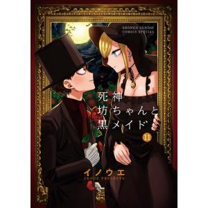 死神坊ちゃんと黒メイド (11) 電子書籍版 / イノウエ|ebookjapan