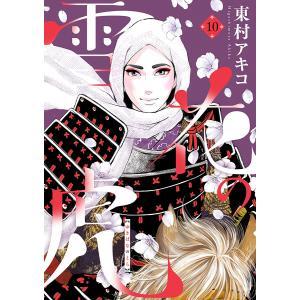 雪花の虎 (10) 電子書籍版 / 東村アキコ