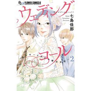 ウェディングコール-アラサーメガネの婚活日記- (2) 電子書籍版 / 七島佳那|ebookjapan