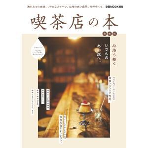 ぴあMOOK 喫茶店の本 関西版 電子書籍版 / ぴあMOOK編集部|ebookjapan