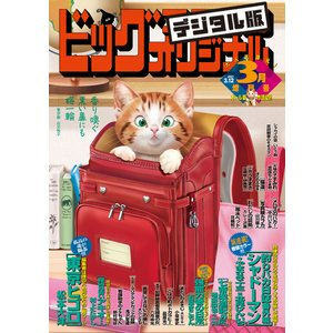 ビッグコミックオリジナル増刊 2021年3月増刊号(2021年2月12日発売) 電子書籍版|ebookjapan