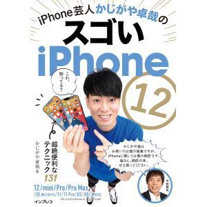 iPhone芸人かじがや卓哉のスゴいiPhone 12 超絶便利なテクニック131 12/mini/...