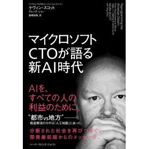 マイクロソフトCTOが語る新AI時代 電子書籍版 / ケヴィン・スコット/高崎拓哉|ebookjapan