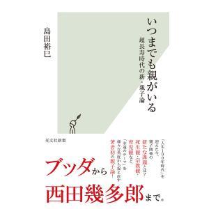 いつまでも親がいる〜超長寿時代の新・親子論〜 電子書籍版 / 島田裕巳|ebookjapan