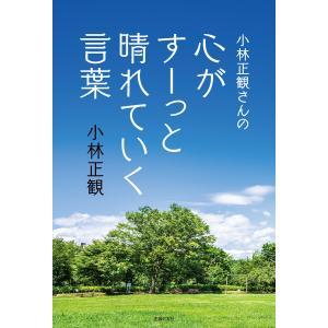 小林正観さんの心がすーっと晴れていく言葉 電子書籍版 / 小林 正観|ebookjapan
