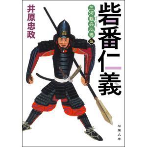 三河雑兵心得 : 5 砦番仁義 電子書籍版 / 著者:井原忠政
