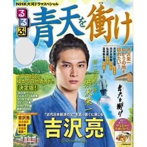 NHK大河ドラマスペシャル るるぶ青天を衝け 電子書籍版 / 編:JTBパブリッシング|ebookjapan