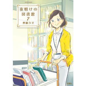 夜明けの図書館 (7) 電子書籍版 / 埜納タオ|ebookjapan