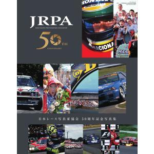 三栄ムック 日本レース写真家協会 50周年記念写真集 電子書籍版 / 三栄ムック編集部