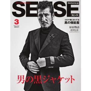 SENSE(センス) 2021年3月号 電子書籍版 / SENSE(センス)編集部|ebookjapan