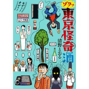 ゾクッ 東京怪奇酒 電子書籍版 / 著者:清野とおる ebookjapan