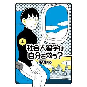 社会人留学は自分を救う? (上) 電子書籍版 / NANNO|ebookjapan