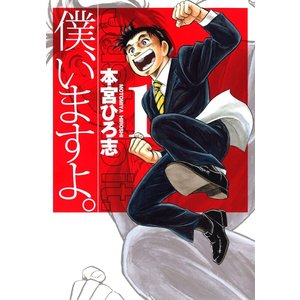 僕、いますよ。 (1) 電子書籍版 / 本宮ひろ志|ebookjapan