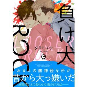 負け犬ROCK【単行本版】 電子書籍版 / タクミユウ|ebookjapan