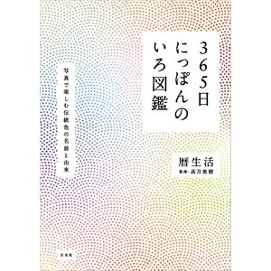 365日にっぽんのいろ図鑑 電子書籍版 / 著:暦生活 監修:高月美樹
