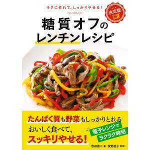 決定版 糖質オフのレンチンレシピ 電子書籍版 / 著:牧田善二|ebookjapan