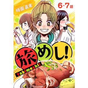 旅めし![ばら売り] 6・7話 電子書籍版 / 時園眞実 ebookjapan