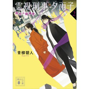 霊視刑事 夕雨子2 雨空の鎮魂歌 電子書籍版 / 青柳碧人|ebookjapan