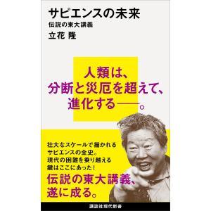 サピエンスの未来 電子書籍版 / 立花隆|ebookjapan