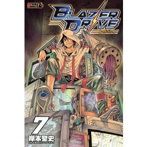 ブレイザードライブ (7) 電子書籍版 / 岸本聖史|ebookjapan