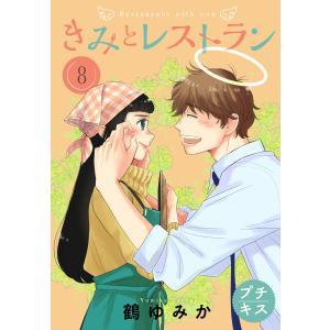 きみとレストラン プチキス (8) 電子書籍版 / 鶴ゆみか ebookjapan
