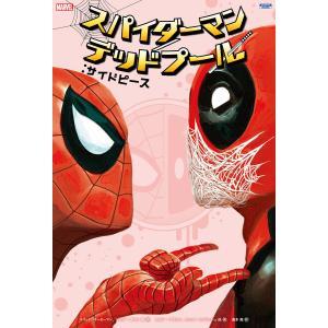 【初回50%OFFクーポン】スパイダーマン/デッドプール:サイドピース 電子書籍版 ebookjapan