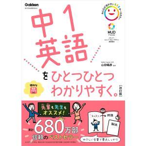 中1英語をひとつひとつわかりやすく。改訂版 電子書籍版 / 山田暢彦|ebookjapan
