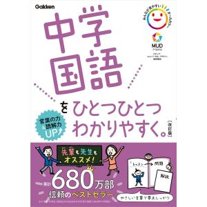 中学国語をひとつひとつわかりやすく。改訂版 電子書籍版 / 学研プラス|ebookjapan