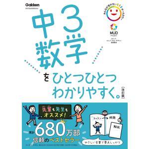 中3数学をひとつひとつわかりやすく。改訂版 電子書籍版 / 学研プラス|ebookjapan