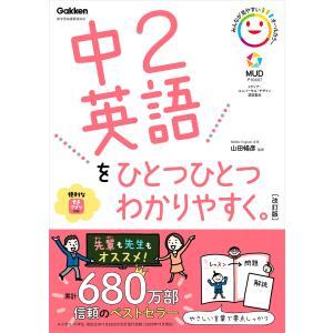 中2英語をひとつひとつわかりやすく。改訂版 電子書籍版 / 山田暢彦|ebookjapan
