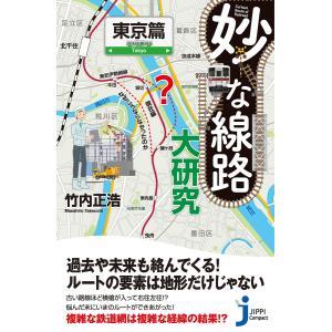 妙な線路大研究 東京篇 電子書籍版 / 竹内正浩|ebookjapan