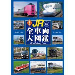最新版 JR全車両大図鑑 改訂第2版 電子書籍版 / 原口隆行/井上廣和