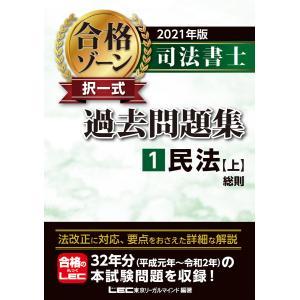 2021年版 司法書士 合格ゾーン 択一式過去問題集 1 民法[上] 電子書籍版 / 東京リーガルマインド LEC総合研究所 司法書士試験部|ebookjapan