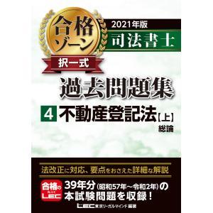 2021年版 司法書士 合格ゾーン 択一式過去問題集 4 不動産登記法[上] 電子書籍版 / 東京リーガルマインド LEC総合研究所 司法書士試験部|ebookjapan