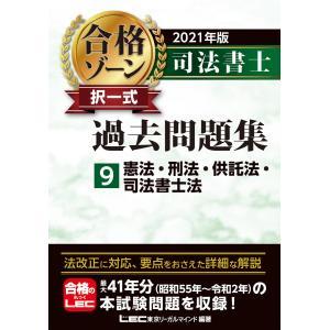 2021年版 司法書士 合格ゾーン 択一式過去問題集 9 憲法・刑法・供託法・司法書士法 電子書籍版|ebookjapan