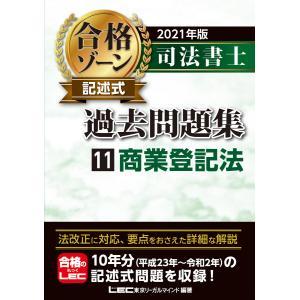 2021年版 司法書士 合格ゾーン 記述式過去問題集 11 商業登記法 電子書籍版 / 東京リーガルマインド LEC総合研究所 司法書士試験部|ebookjapan