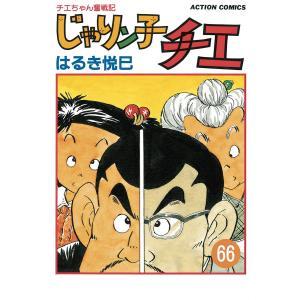じゃりン子チエ【新訂版】 (66) 電子書籍版 / はるき悦巳