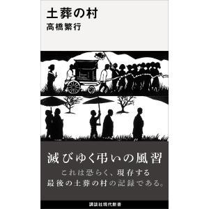 土葬の村 電子書籍版 / 高橋繁行|ebookjapan