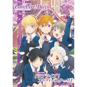 【電子版】電撃G's magazine 2021年4月号増刊 LoveLive!Days ラブライブ!総合マガジン Vol.13 電子書籍版|ebookjapan