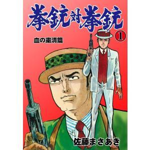 拳銃対拳銃 (1) 電子書籍版 / 佐藤まさあき ebookjapan