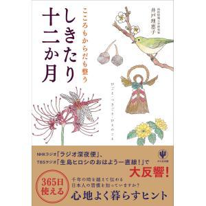 こころもからだも整う しきたり十二か月 電子書籍版 / 著:井戸理恵子|ebookjapan