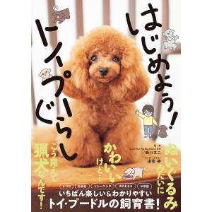 はじめよう!トイプーぐらし 電子書籍版 / 監修:西川文二 ebookjapan