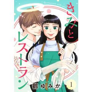 きみとレストラン (1) 電子書籍版 / 鶴ゆみか ebookjapan