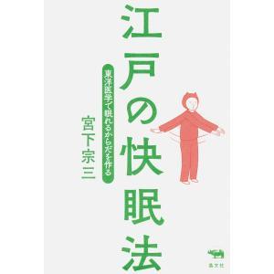 江戸の快眠法 電子書籍版 / 著:宮下宗三|ebookjapan