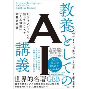 教養としてのAI講義 ビジネスパーソンも知っておくべき「人工知能」の基礎知識 電子書籍版 / 著:メ...