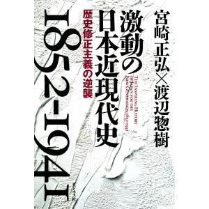 激動の日本近現代史1852-1941 電子書籍版 / 著:宮崎正弘 著:渡辺惣樹