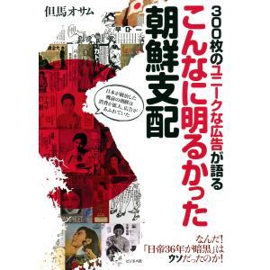 300枚のユニークな広告が語るこんなに明るかった朝鮮支配 電子書籍版 / 著:但馬オサム|ebookjapan