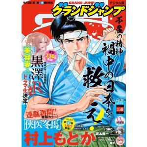 グランドジャンプ 2021 No.6 電子書籍版 / グランドジャンプ編集部|ebookjapan